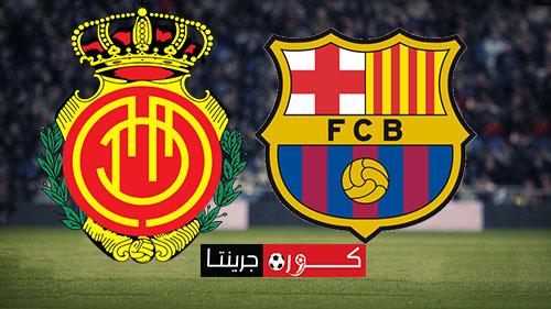 موعد مباراة برشلونة وريال مايوركا اليوم 14 مارس