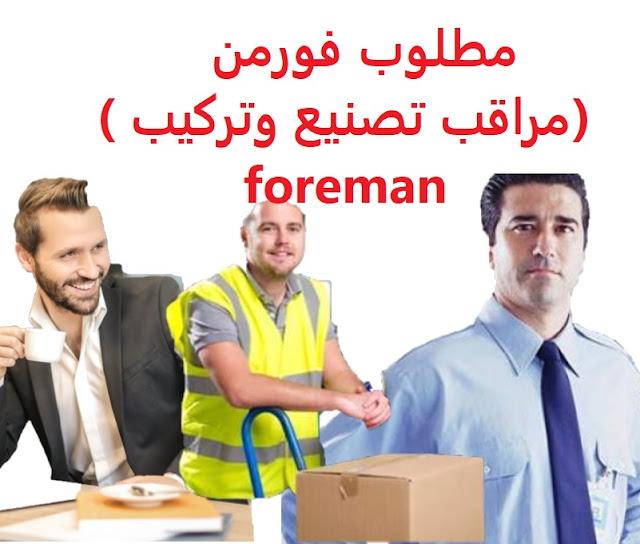 وظائف السعودية مطلوب فورمن (مراقب تصنيع وتركيب ) foreman