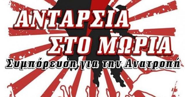 Αποχώρησε από συνεδρίαση της διακομματικής επιτροπής στο Ναύπλιο η Ανταρσία στο Μωριά λόγω Χρυσής Αυγής