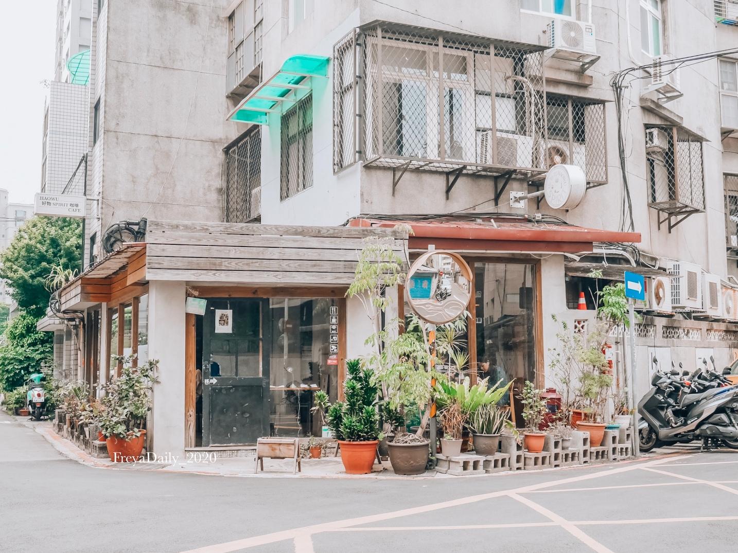 臺北市大安區美食推薦好物 Spirit 咖啡 The Haowu Spirit Cafe『2020. Mar │好物Spirit咖啡│臺北哪裡吃美食:臺北 ...