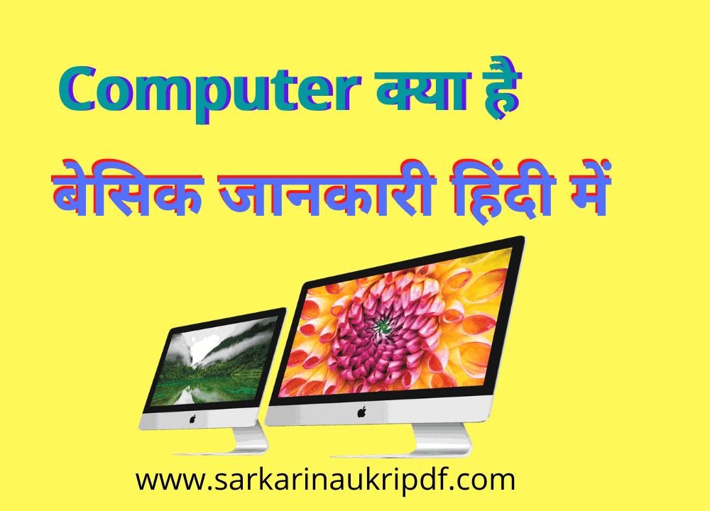 कम्प्यूटर का परिचय (Introduction to Computers)