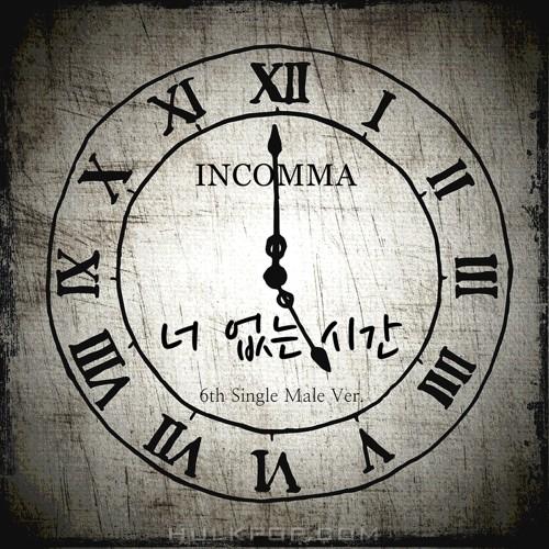 INCOMMA – 너 없는 시간 (Male Ver.) – Single