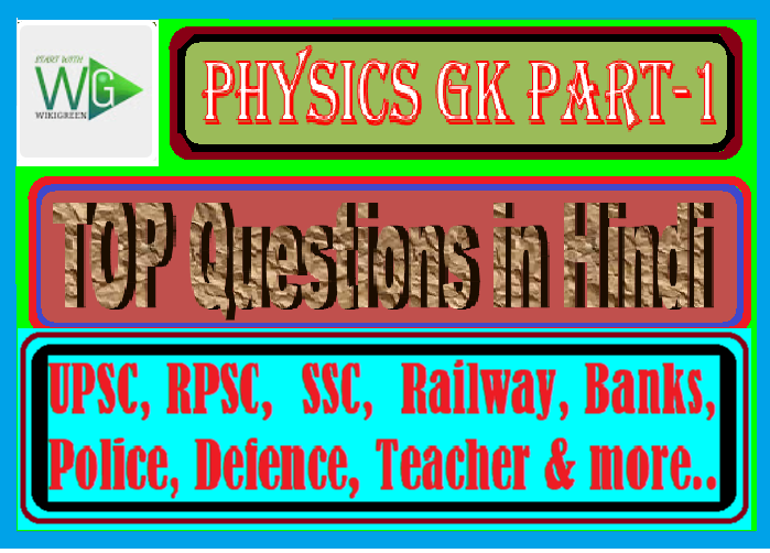 http://www.wikigreen.in/2020/01/top-physics-gk-questions-and-answers-in.html