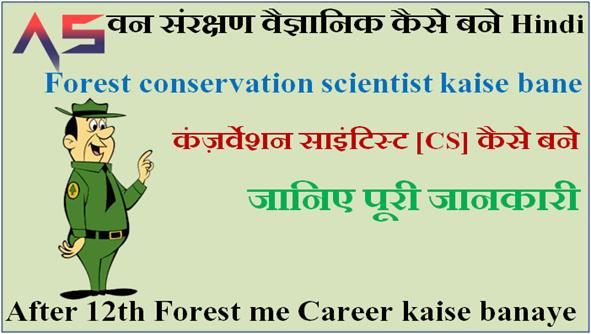12th Forest me Career. Forest conservation scientist kaise bane - Van Rakshak Kaise bane Hindi