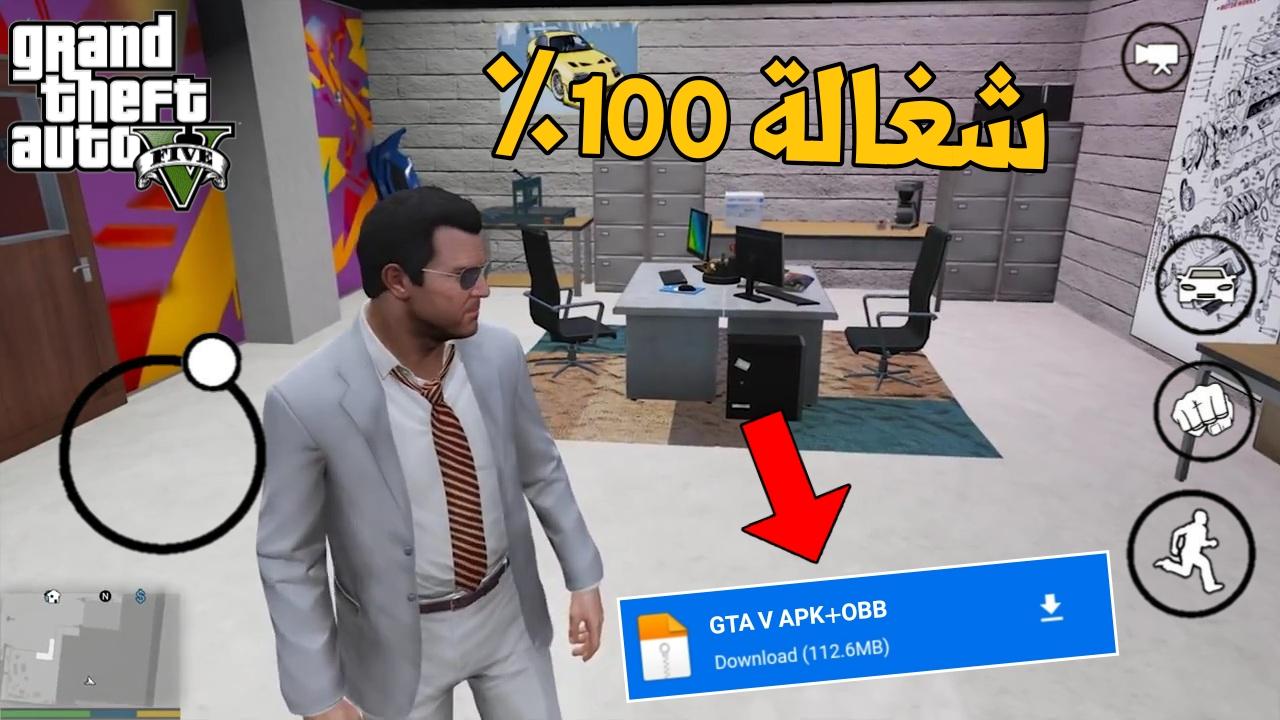 اخيراا تحميل لعبة GTA V للاندرويد الأصلية بدون إعلانات من ميد يافير للاندرويد | GTA V APK+OBB 2021