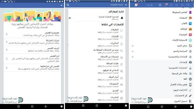 تنزيل برنامج الفيس بوك للاندرويد