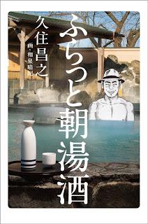 ふらっと朝湯酒 [Flat Asayu Shu]