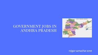 Govt Jobs in Andhra Pradesh(AP)- Rojgar Samachar