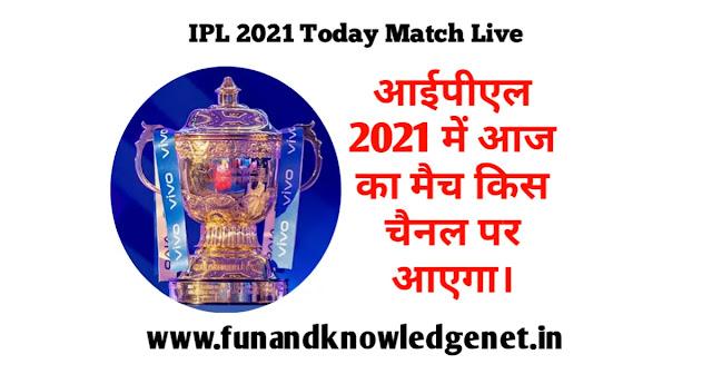 IPL 2021 Mein Aaj ka Match Kis Channel Par Aayega - आईपीएल 2021 में आज का मैच किस चैनल पर आएगा