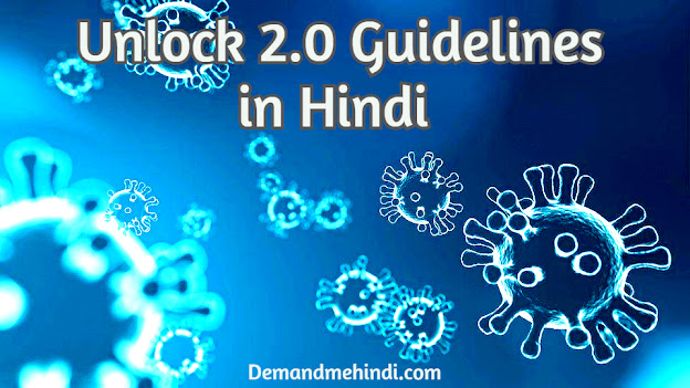 Unlock 2.0 Guideline