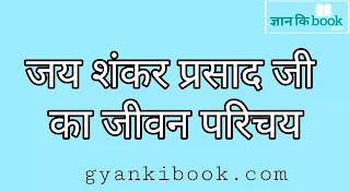 Jay shankar prasad ka jeevan parichay