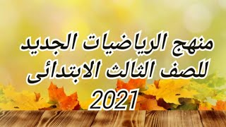 منهج الرياضيات الجديد الصف الثالث الإبتدائى  الفصل الدراسى الأول 2021 (فيديو)