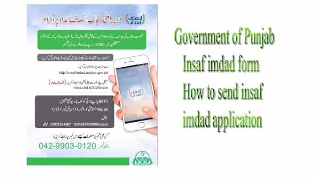 insaf imdad application form