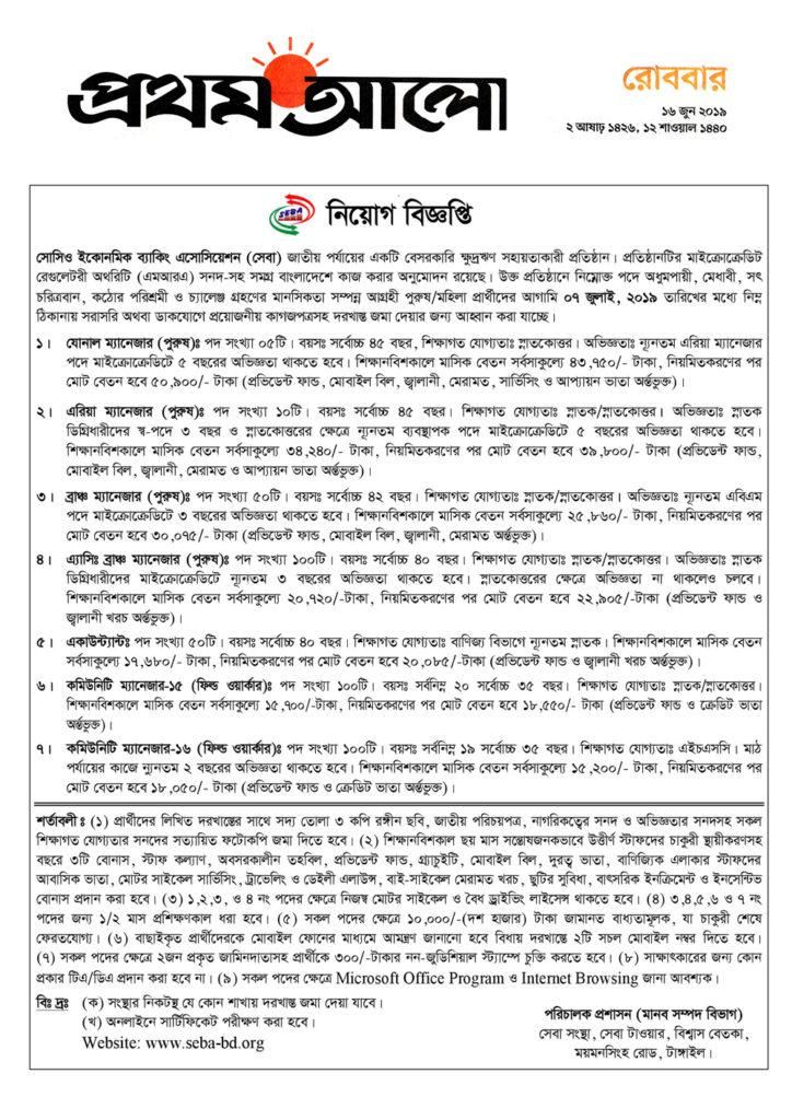 SEBA NGO job circular 2019