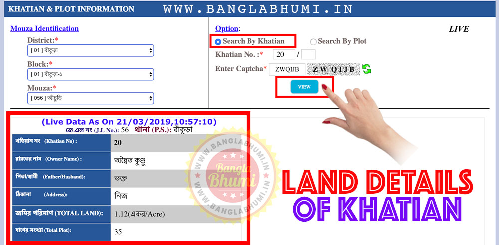 West Bengal Land Records With Khatian Number Plot Number at banglarbhumi.gov.in Step :7