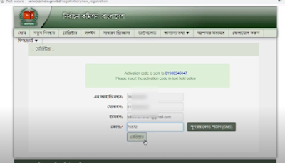 how to download nid card online copy.অনলাইনে NID ডাউনলোড করার উপায় !