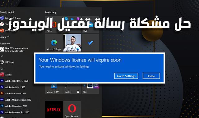 حل مشكلة رسالة تفعيل الويندوز your windows license will expire soon