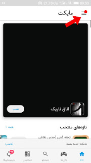 كيفية تحويل لغة متجر myket من الايرانية الي الانجليزية