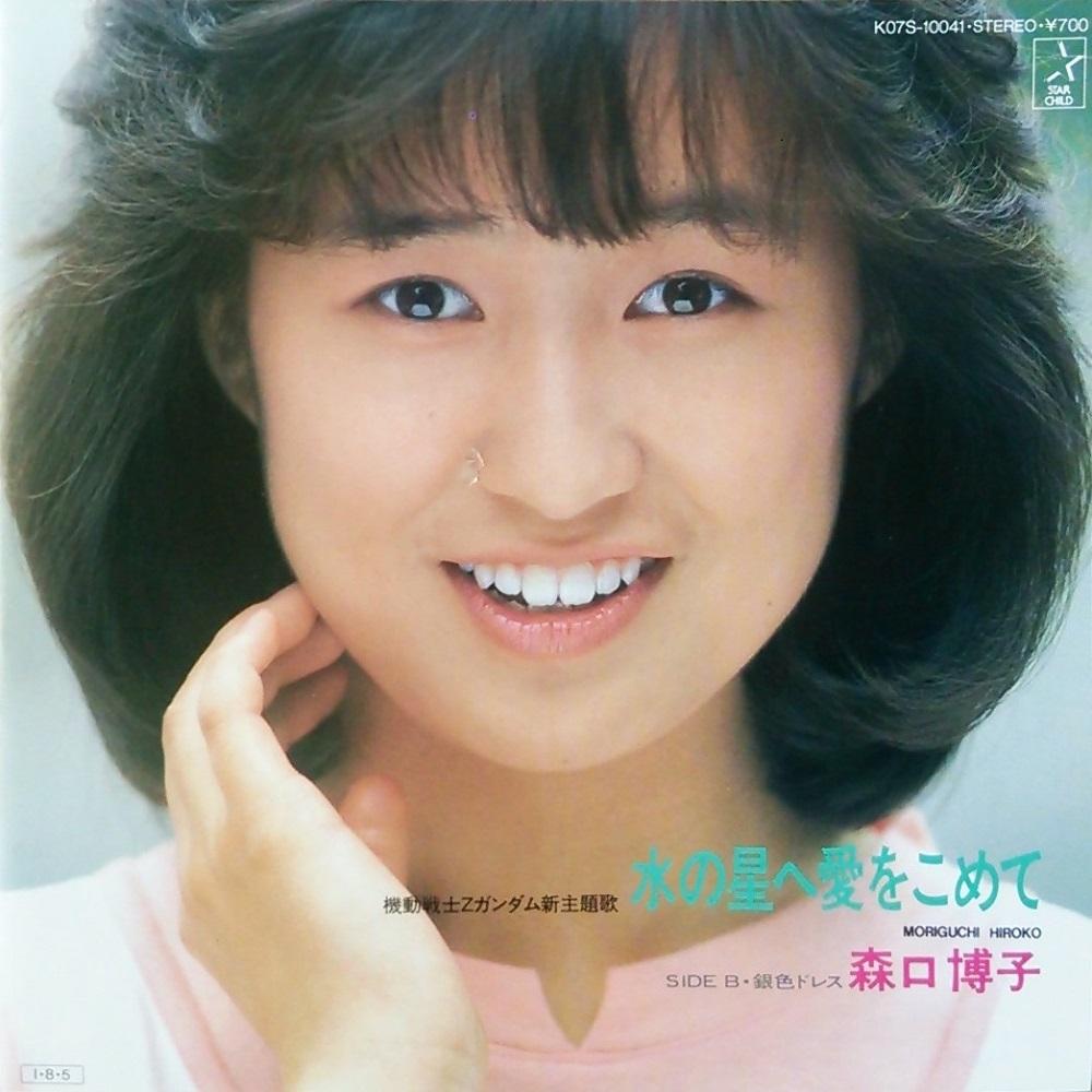 hiroko moriguchi eternal wind mp3