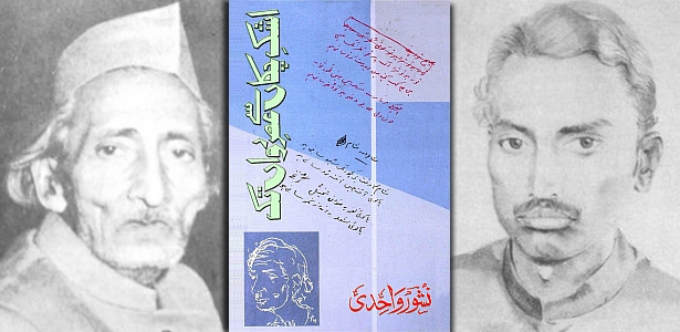 nushur-wahidi-ghazals-collection