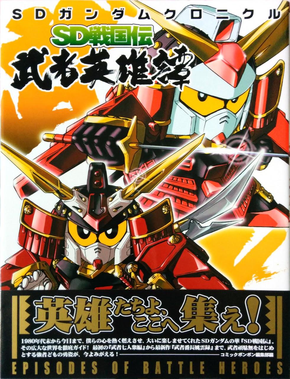 ASDT-EX : 絕對SD領域 EX: 《SD戰國傳.武者英雄譚》