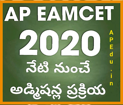 AP EAMCET Admissions process from today