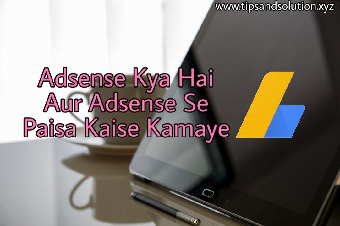 Adsense Kya Hai Aur Adsense Se Paisa Kaise Kamaye - Tips and Solution