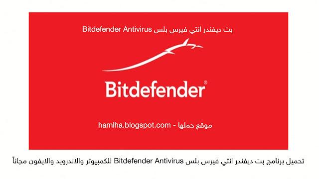 تحميل برنامج بت ديفندر انتي فيرس بلس Bitdefender Antivirus للكمبيوتر والاندرويد والايفون مجاناً - موقع حملها