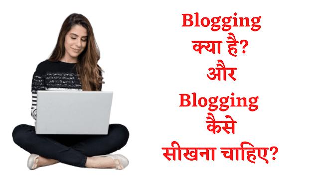 Blogging क्या होता है और Blogging कैसे सीख सकते है?