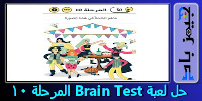 حل المستوي 10 Brain Test