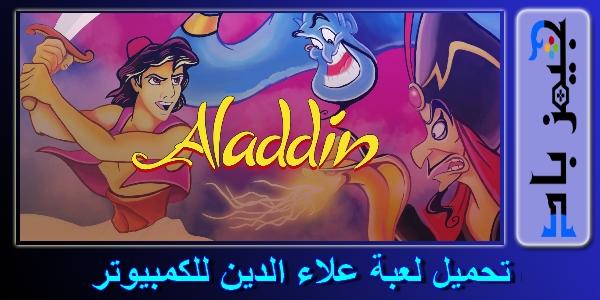 تحميل لعبة علاء الدين كاملة من ميديا فاير
