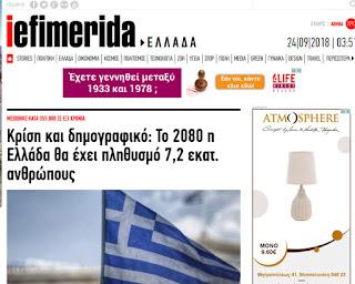 http://www.iefimerida.gr/news/429134/krisi-kai-dimografiko-2080-i-ellada-tha-ehei-plithysmo-72-ekat-anthropoys