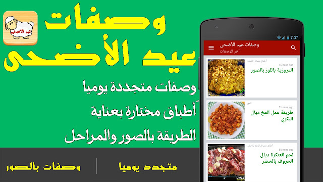 https://play.google.com/store/apps/details?id=com.basma.aidadha.blogsway
