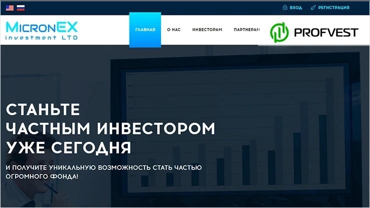 Micronex обзор и отзывы HYIP-проекта