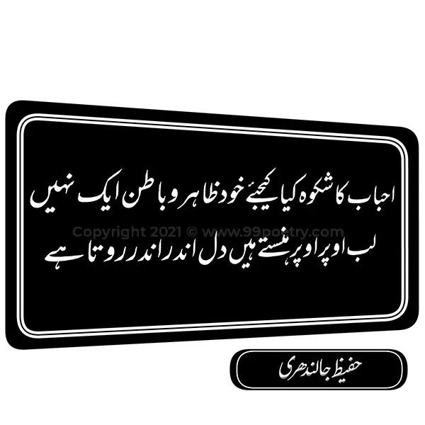 Shqwa Urdu poetry