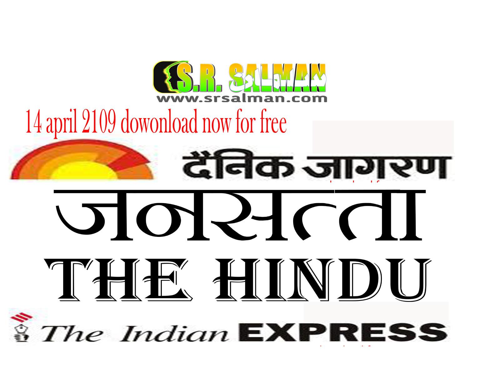 12 april news papers hindi and english