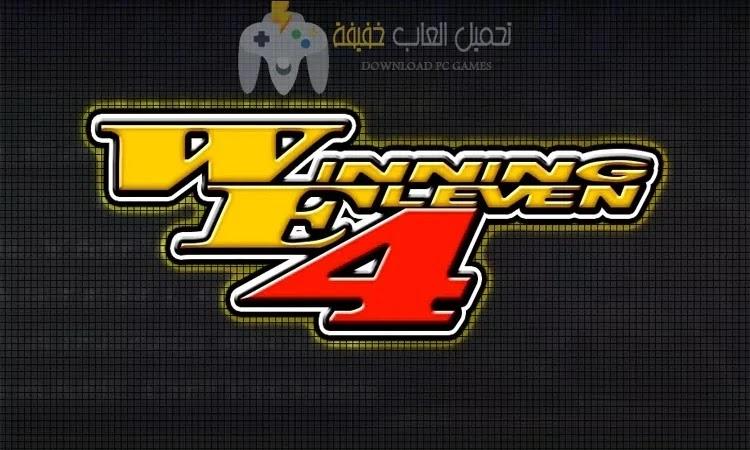 تحميل لعبة اليابانية Winning Eleven 4 للكمبيوتر من مييديا فاير