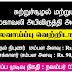 Vacancies : Ministry of Mahaweli Development and Environment