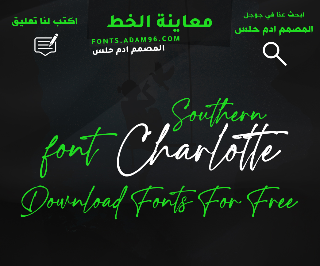 تحميل خط يد انجليزي رائع Font Charlotte Southern