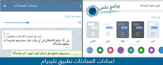 اعدادات المحادثات تلغرام