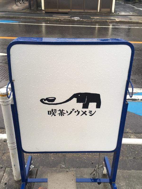 味噌屋さん発のレトロな喫茶店『喫茶ゾウメシ』の看板