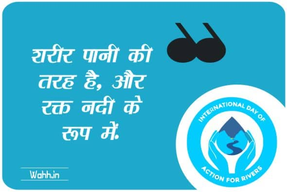 International Day of Action for Rivers Slogans In Hindi