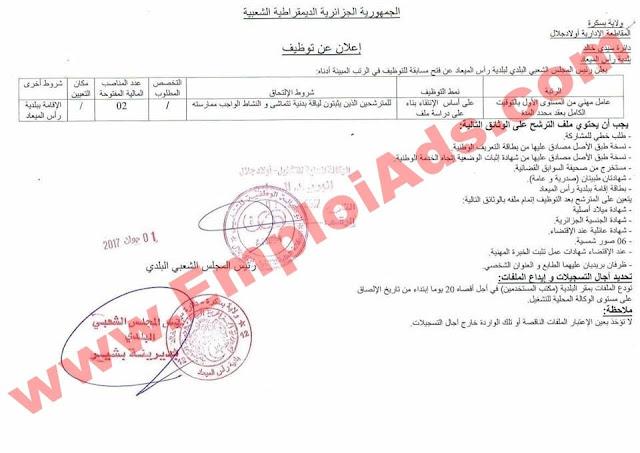 إعلان عن مسابقة توظيف ببلدية رأس الميعاد ولاية بسكرة جوان 2017