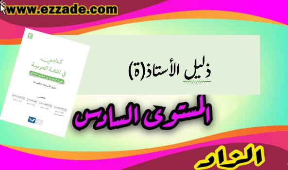 دليل الاستاذ كتابي في اللغة العربية المستوى السادس طبعة 2020