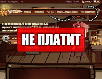 Скриншоты выплат с игры scam-game.com