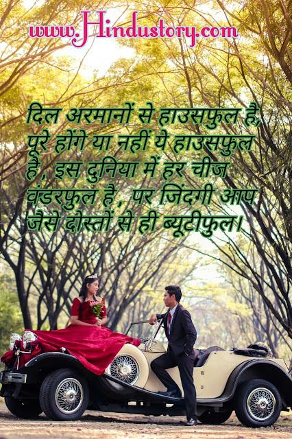 Hindi love shayari romantic