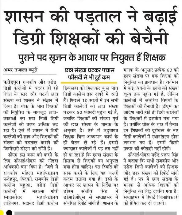 शासन की जाच से बढ़ी बेचैनी डिग्री कॉलेज शिक्षकों की