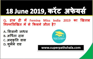 Daily Current Affairs Quiz 18 June 2019 in Hindi