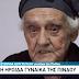 Συγκινητικές μαρτυρίες από μία 97 χρονη ηρωίδα της Πίνδου(video)