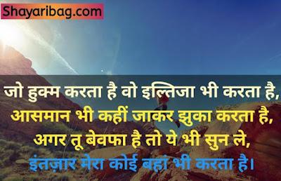 Badmashi Attitude Status Hindi 2020